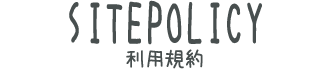 SITEPOLICY 利用規約