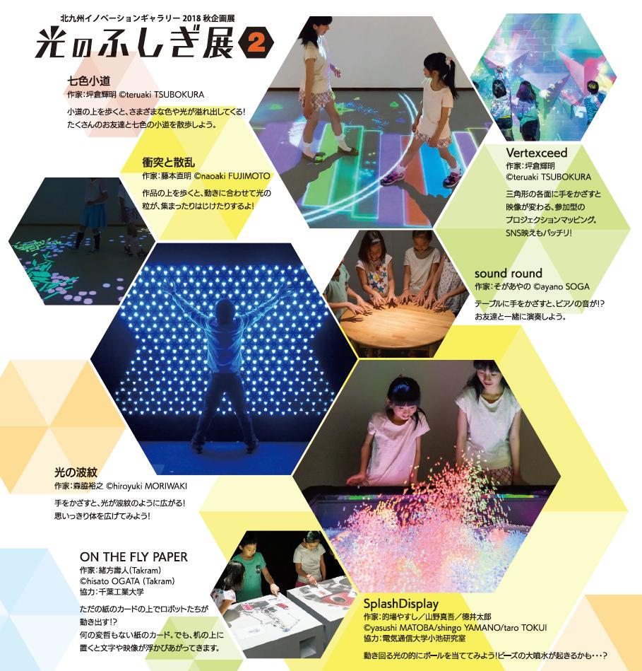 光のふしぎ展2 イベント 北九州かがくの玉手箱 かがたま