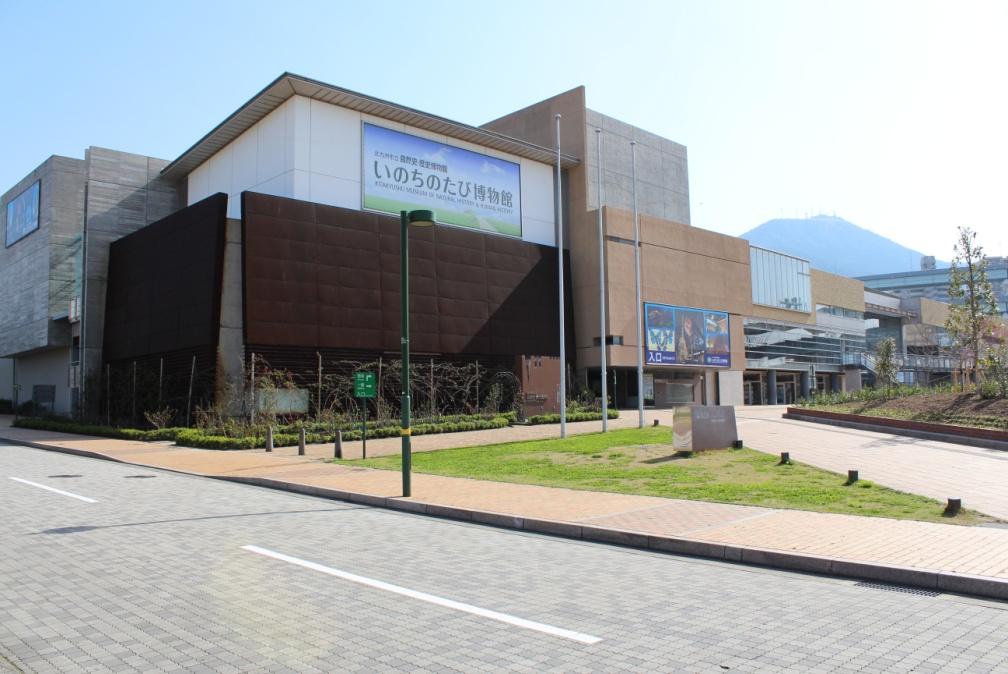 北九州市立自然史・歴史博物館 通称:いのちのたび博物館